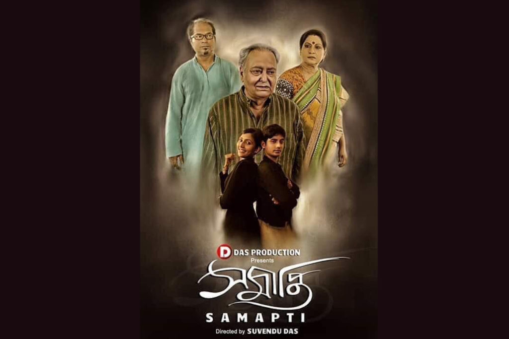 """Suvendu Das is set to release his another Feature Film """"Samapti"""""""